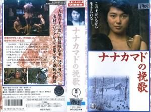 ナナカマドの挽歌 VHSネットレンタル ビデオ博物館 廃盤ビデオ専門店 株式会社Kプラス