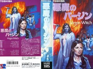 悪魔のバージン VHSネットレンタル ビデオ博物館 廃盤ビデオ専門店 株式会社Kプラス