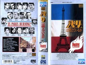パリは燃えているか VHSネットレンタル ビデオ博物館 廃盤ビデオ専門店 株式会社Kプラス