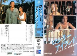 ロンリー・アイランド VHSネットレンタル ビデオ博物館 廃盤ビデオ専門店 株式会社Kプラス