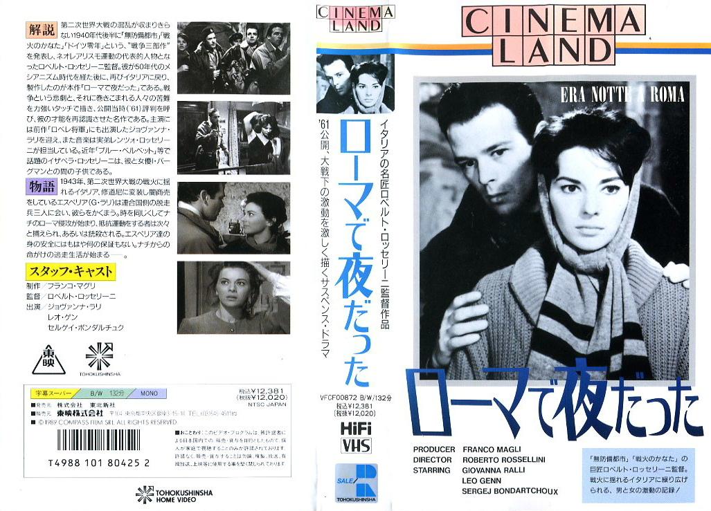 ローマで夜だった VHSネットレンタル ビデオ博物館 廃盤ビデオ専門店 株式会社Kプラス