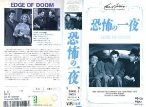 恐怖の一夜 VHSネットレンタル ビデオ博物館 廃盤ビデオ専門店 株式会社Kプラス