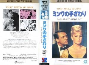 ミンクの手ざわり VHSネットレンタル ビデオ博物館 廃盤ビデオ専門店 株式会社Kプラス