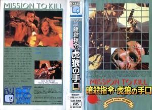 暗殺指令・虎狼の手口 殺人指令 VHSネットレンタル ビデオ博物館 廃盤ビデオ専門店 株式会社Kプラス