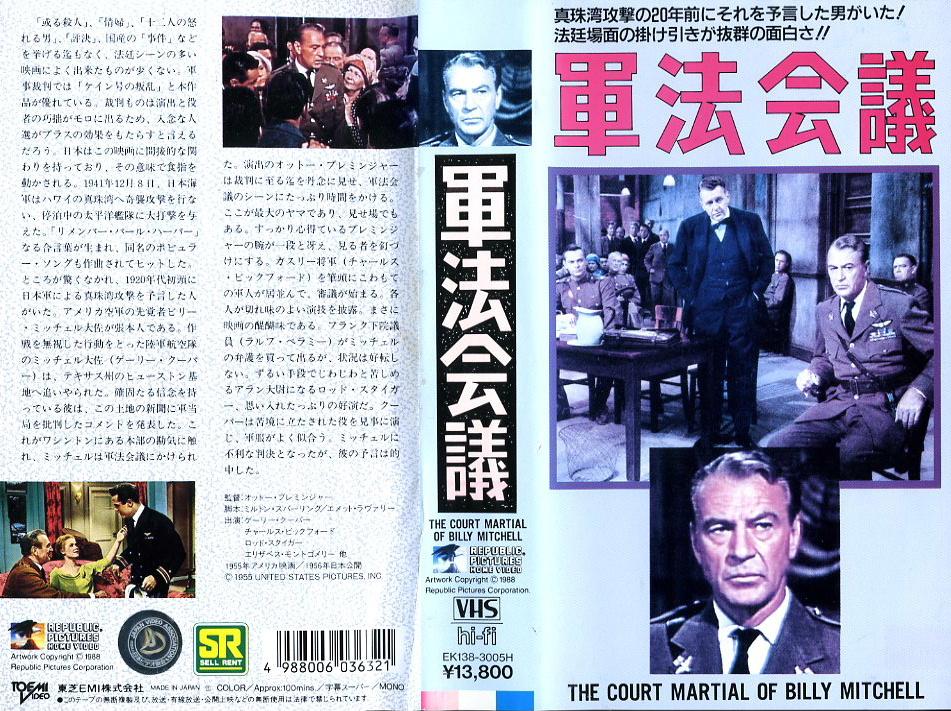 軍法会議 VHSネットレンタル ビデオ博物館 廃盤ビデオ専門店 株式会社Kプラス
