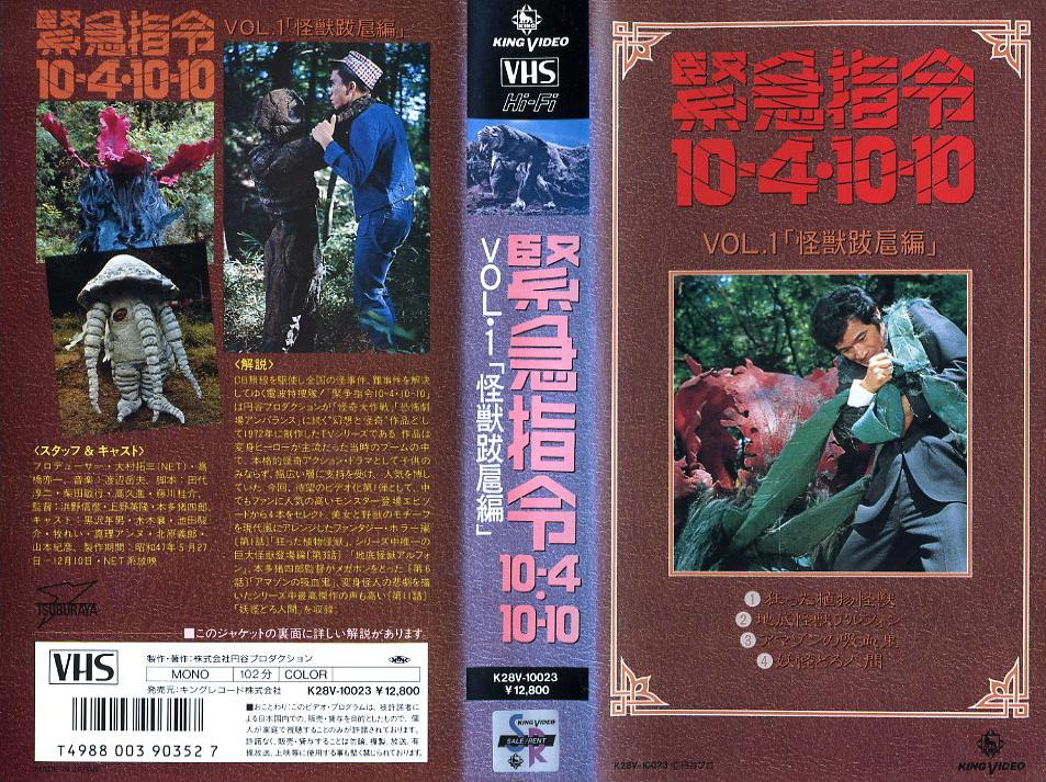 緊急指令 10-4・10-10 VHSネットレンタル ビデオ博物館 廃盤ビデオ専門店 株式会社Kプラス