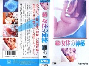 続・女体の神秘 VHSネットレンタル ビデオ博物館 廃盤ビデオ専門店 株式会社Kプラス