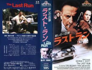 ラスト・ラン/殺しの一匹狼 VHSネットレンタル ビデオ博物館 廃盤ビデオ専門店 株式会社Kプラス