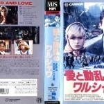 愛と動乱のワルシャワ VHSネットレンタル ビデオ博物館 廃盤ビデオ専門店 株式会社Kプラス