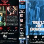 墓場にて/魔界への招待・そこは地獄の始発駅 VHSネットレンタル ビデオ博物館 廃盤ビデオ専門店 株式会社Kプラス
