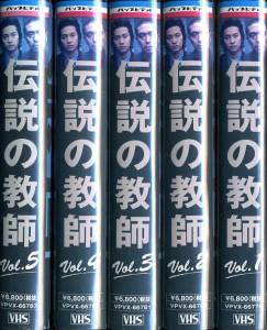 伝説の教師 TVドラマ 全5巻セット VHSネットレンタル ビデオ博物館 廃盤ビデオ専門店 株式会社Kプラス