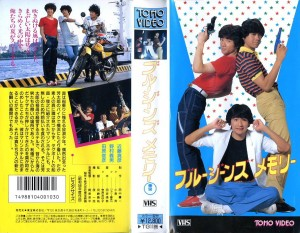 ブルージーンズメモリー BLUE JEANS MEMORY VHSネットレンタル ビデオ博物館 廃盤ビデオ専門店 株式会社Kプラス