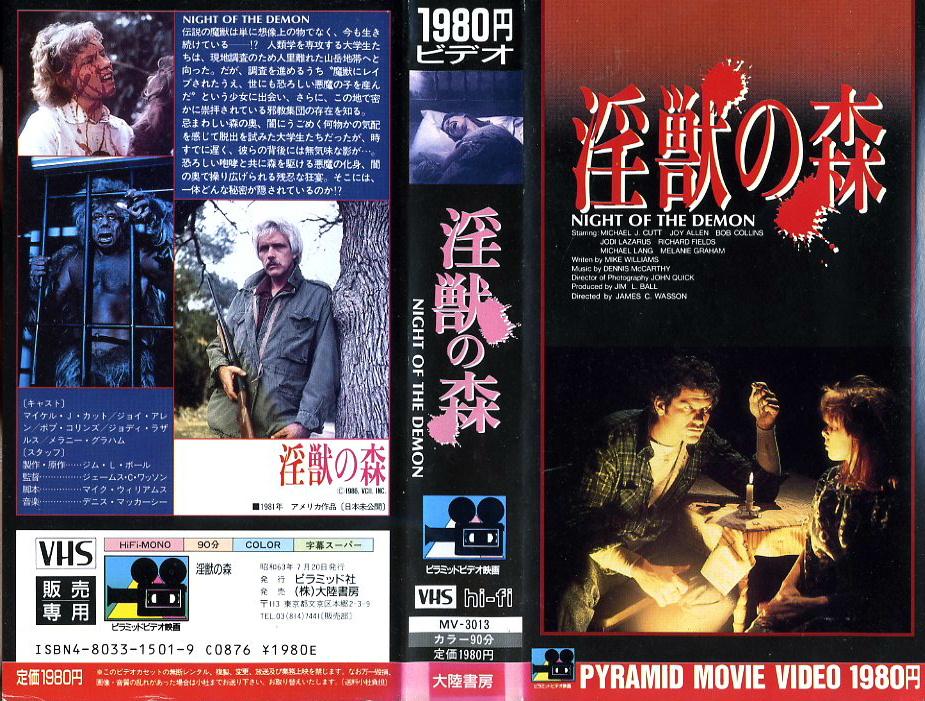淫獣の森 VHSネットレンタル ビデオ博物館 廃盤ビデオ専門店 株式会社Kプラス