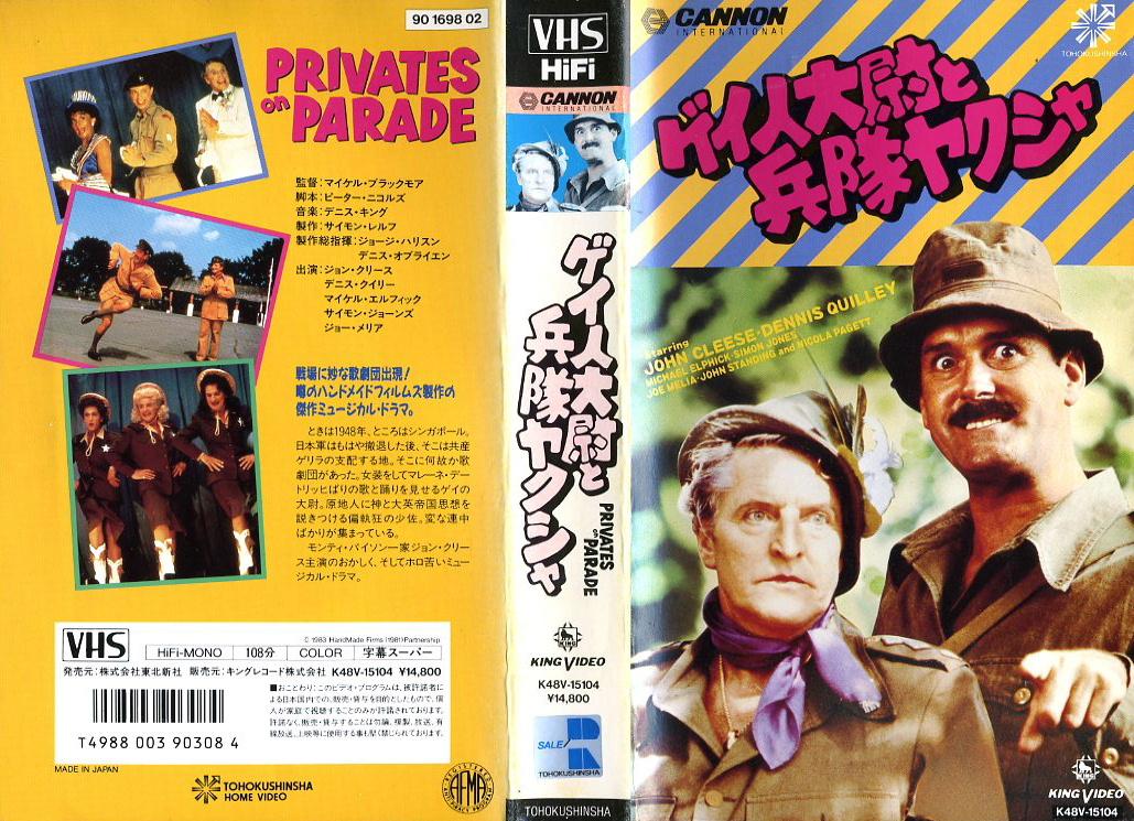 ゲイ人大尉と兵隊ヤクシャ VHSネットレンタル ビデオ博物館 廃盤ビデオ専門店 株式会社Kプラス