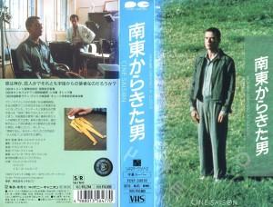 南東から来た男 南東からきた男 VHSネットレンタル ビデオ博物館 廃盤ビデオ専門店 株式会社Kプラス