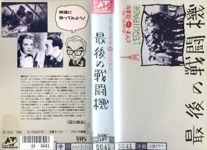 最後の戦闘機  VHSネットレンタル ビデオ博物館 廃盤ビデオ専門店 株式会社Kプラス