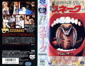 怪奇!吸血人間スネーク VHSネットレンタル ビデオ博物館 廃盤ビデオ専門店 株式会社Kプラス