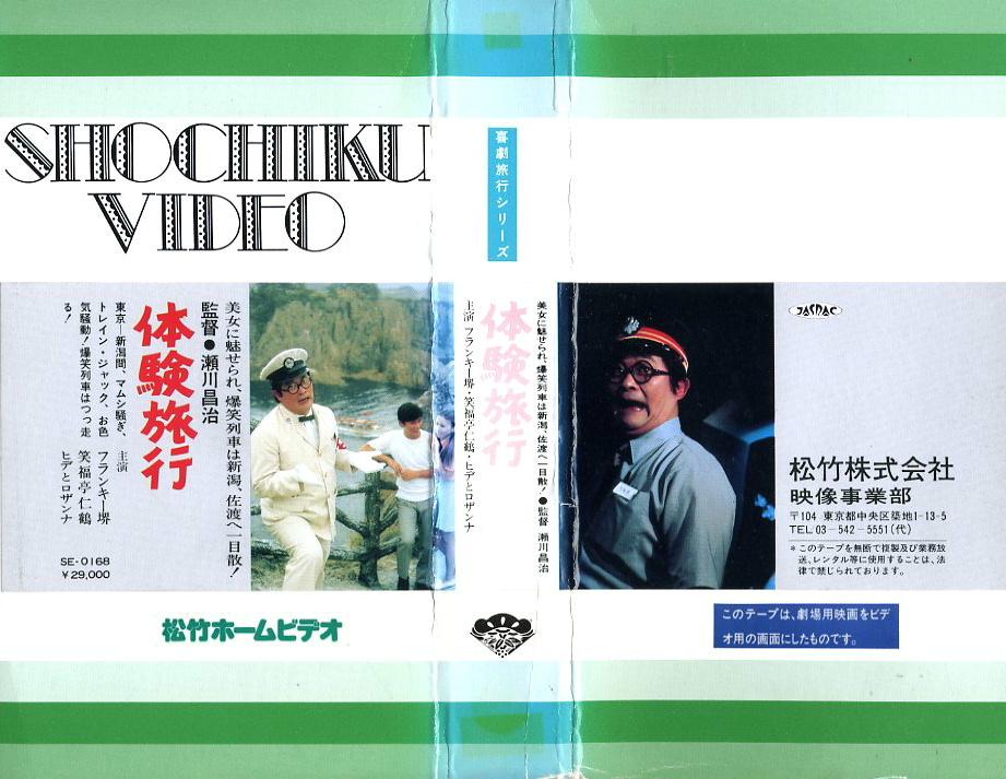 体験旅行 VHSネットレンタル ビデオ博物館 廃盤ビデオ専門店 株式会社Kプラス