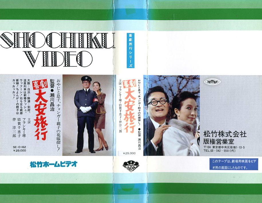 喜劇 大安旅行 VHSネットレンタル ビデオ博物館 廃盤ビデオ専門店 株式会社Kプラス