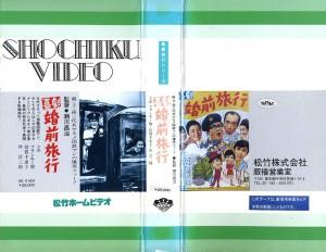 喜劇 婚前旅行 VHSネットレンタル ビデオ博物館 廃盤ビデオ専門店 株式会社Kプラス