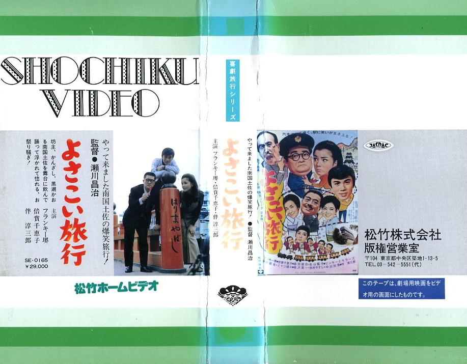 よさこい旅行 VHSネットレンタル ビデオ博物館 廃盤ビデオ専門店 株式会社Kプラス
