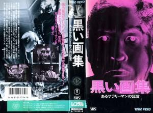 黒い画集 あるサラリーマンの証言 VHSネットレンタル ビデオ博物館 廃盤ビデオ専門店 株式会社Kプラス
