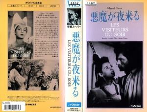 悪魔が夜来る VHSネットレンタル ビデオ博物館 廃盤ビデオ専門店 株式会社Kプラス