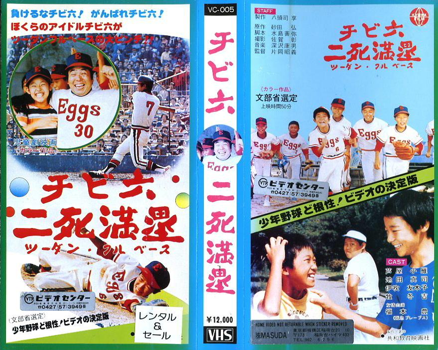 チビ六 二死満塁 VHSネットレンタル ビデオ博物館 廃盤ビデオ専門店 株式会社Kプラス