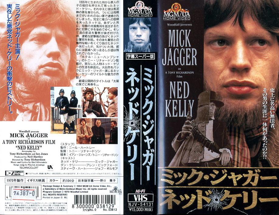 太陽の果てに青春を ネッド・ケリー ネッドケリー VHSネットレンタル ビデオ博物館 廃盤ビデオ専門店 株式会社Kプラス