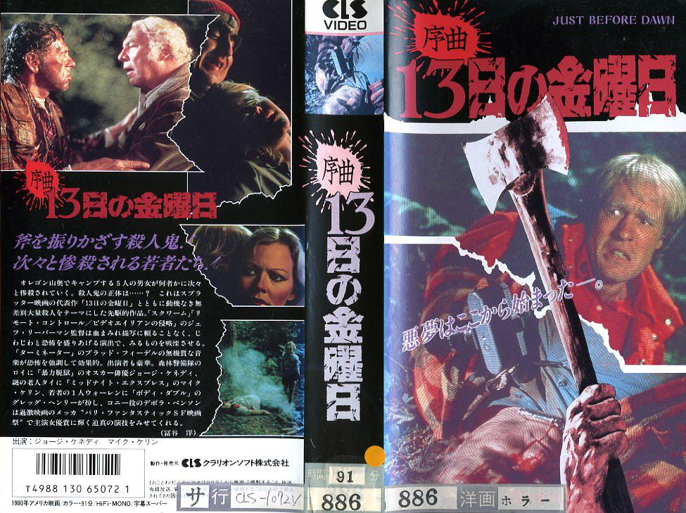 序曲・13日の金曜日 VHSネットレンタル ビデオ博物館 廃盤ビデオ専門店 株式会社Kプラス