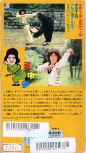 カンニング・モンキー/天中拳 VHSネットレンタル ビデオ博物館 廃盤ビデオ専門店 株式会社Kプラス