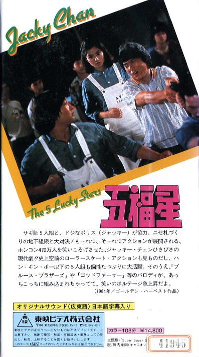 五福星 VHSネットレンタル ビデオ博物館 廃盤ビデオ専門店 株式会社Kプラス