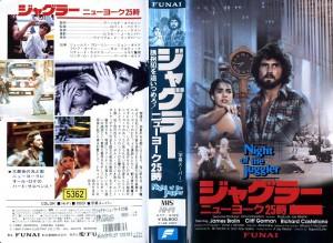 ジャグラー/ニューヨーク25時 VHSネットレンタル ビデオ博物館 廃盤ビデオ専門店 株式会社Kプラス