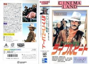 アウトロー無宿/ライフルヒート VHSネットレンタル ビデオ博物館 廃盤ビデオ専門店 株式会社Kプラス