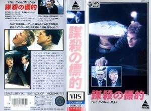 謀殺の標的 VHSネットレンタル ビデオ博物館 廃盤ビデオ専門店 株式会社Kプラス