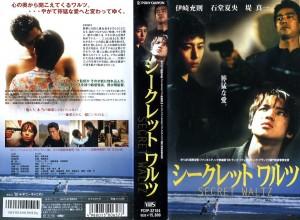 シークレットワルツ VHSネットレンタル ビデオ博物館 廃盤ビデオ専門店 株式会社Kプラス