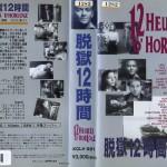 脱獄十二時間 脱獄12時間 VHSネットレンタル ビデオ博物館 廃盤ビデオ専門店 株式会社Kプラス