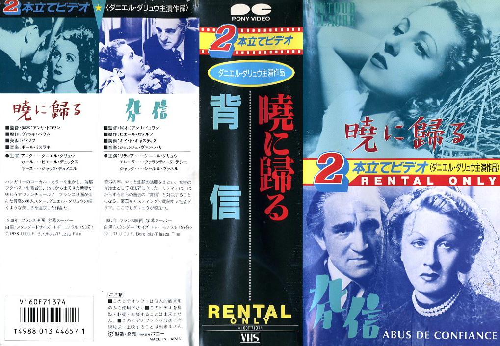暁に帰る 背信 2本立てビデオ  VHSネットレンタル ビデオ博物館 廃盤ビデオ専門店 株式会社Kプラス