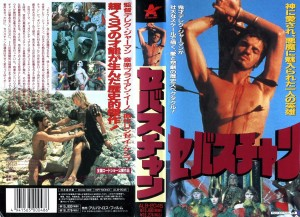 セバスチャン VHSネットレンタル ビデオ博物館 廃盤ビデオ専門店 株式会社Kプラス