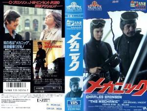 メカニック VHSネットレンタル ビデオ博物館 廃盤ビデオ専門店 株式会社Kプラス