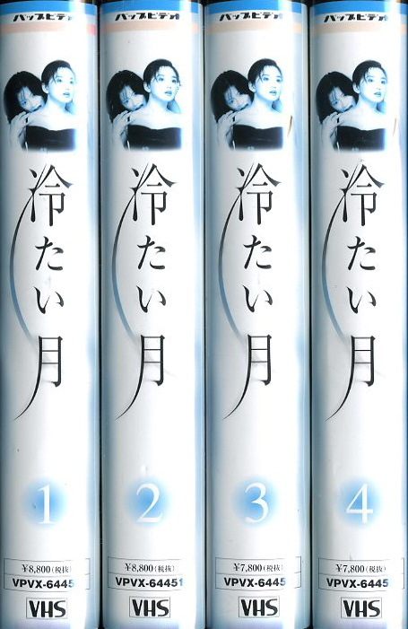 冷たい月 VHS全4巻セット VHSネットレンタル ビデオ博物館 廃盤ビデオ専門店 株式会社Kプラス
