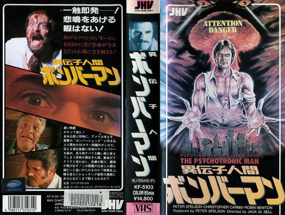 遺伝子人間ボンバーマン VHSネットレンタル ビデオ博物館 廃盤ビデオ専門店 株式会社Kプラス