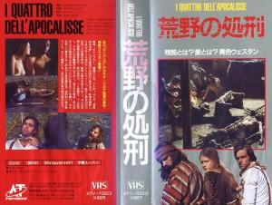 荒野の処刑 VHSネットレンタル ビデオ博物館 廃盤ビデオ専門店 株式会社Kプラス