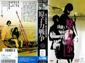原子力戦争 Lost Love VHSネットレンタル ビデオ博物館 廃盤ビデオ専門店 株式会社Kプラス