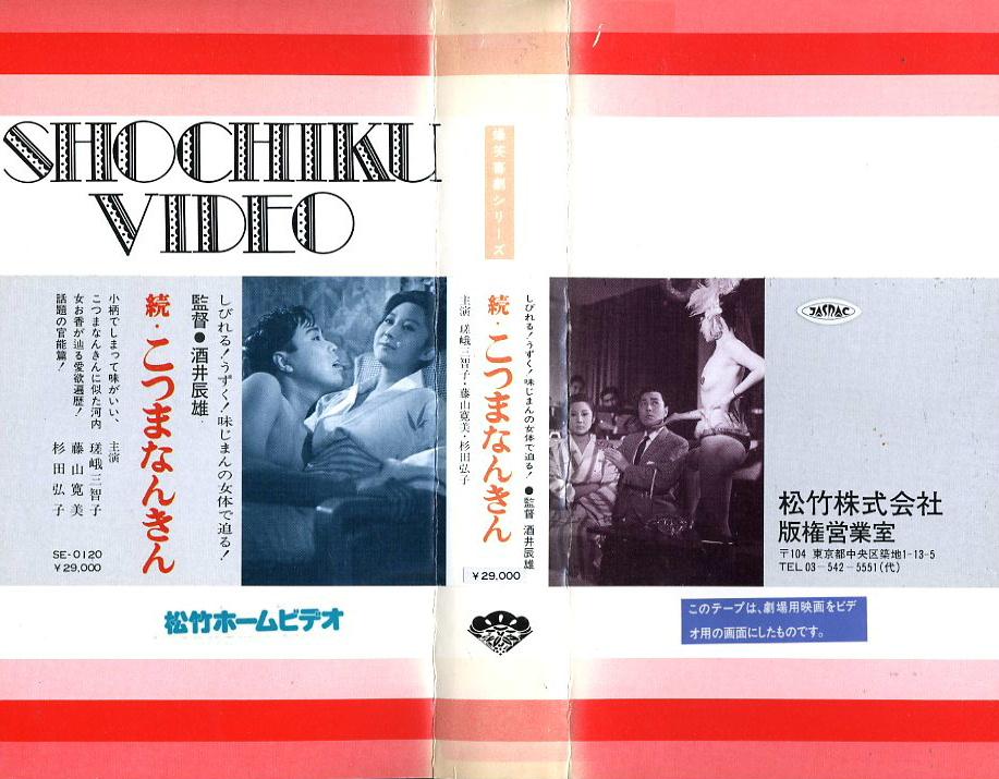 続こつまなんきん お香の巻 VHSネットレンタル ビデオ博物館 廃盤ビデオ専門店 株式会社Kプラス