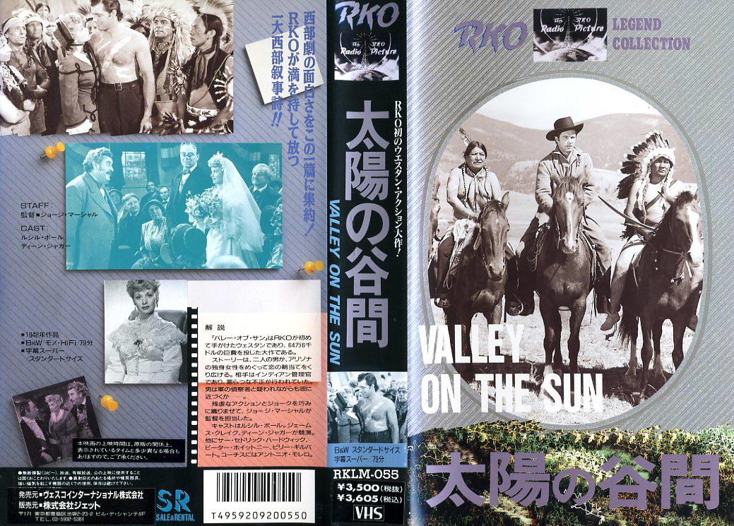 太陽の谷間 VHSネットレンタル ビデオ博物館 廃盤ビデオ専門店 株式会社Kプラス