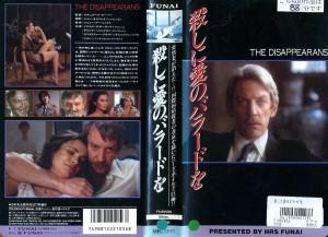 殺しに愛のバラードを VHSネットレンタル ビデオ博物館 廃盤ビデオ専門店 株式会社Kプラス
