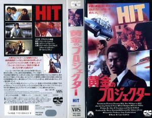 黄金のプロジェクター VHSネットレンタル ビデオ博物館 廃盤ビデオ専門店 株式会社Kプラス