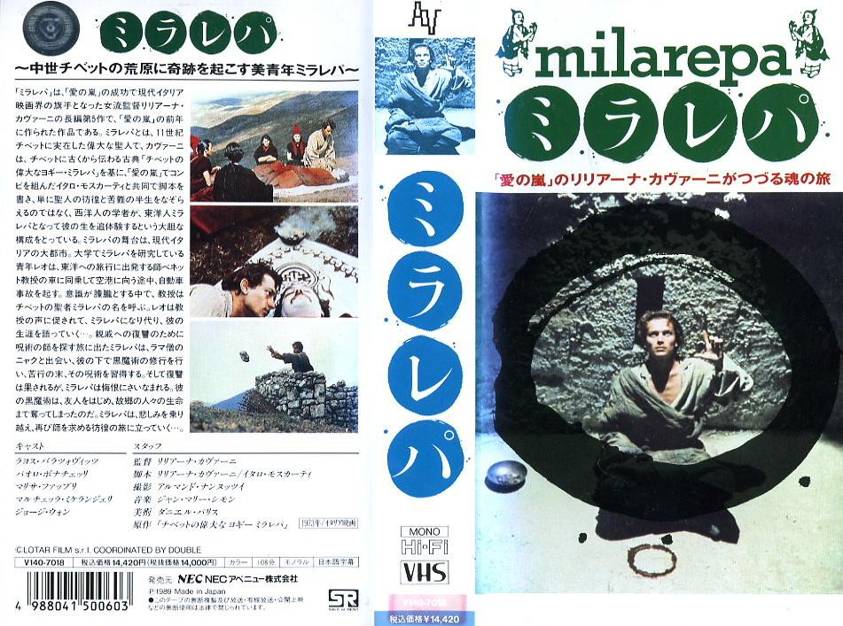 ミラレパ VHSネットレンタル ビデオ博物館 廃盤ビデオ専門店 株式会社Kプラス
