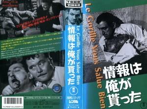 情報は俺が貰った  ネタは俺が貰った 情報(ネタ)は俺が貰った VHSネットレンタル ビデオ博物館 廃盤ビデオ専門店 株式会社Kプラス